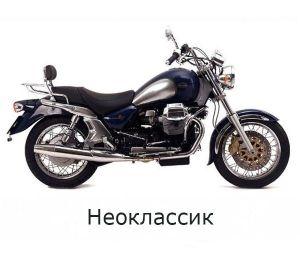 неокласскик