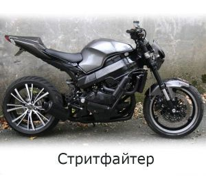 мотоцикл стритфайтер