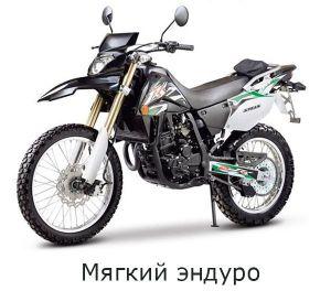 Мотоцикл эндуро