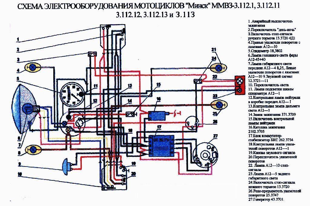 Схема электрооборудования Минск