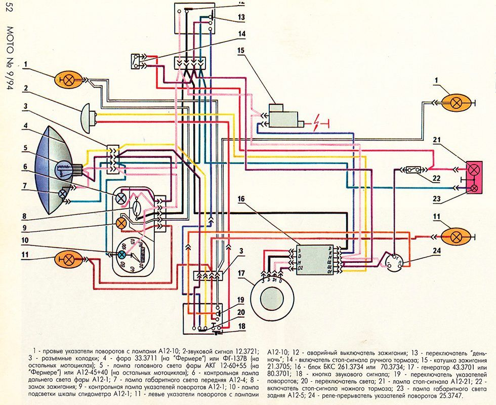 схема проводки восход 3м