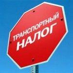 transportnyy_nalog