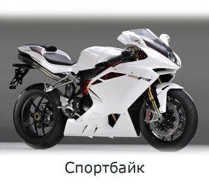 Все виды мотоциклов